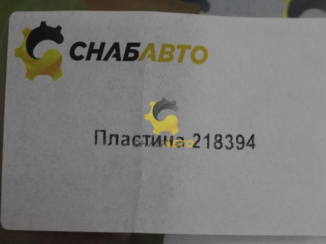 Пластина 218394