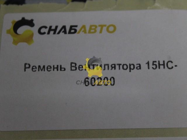 Ремень Вентилятора 15HC-60200