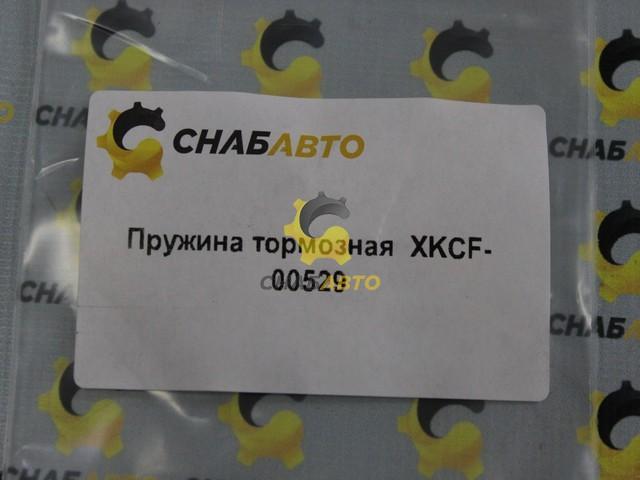 Пружина тормозная XKCF-00529