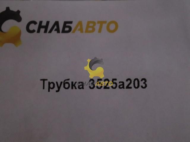 Трубка 3525a203