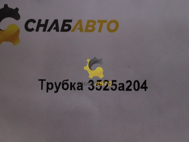 Трубка 3525a204