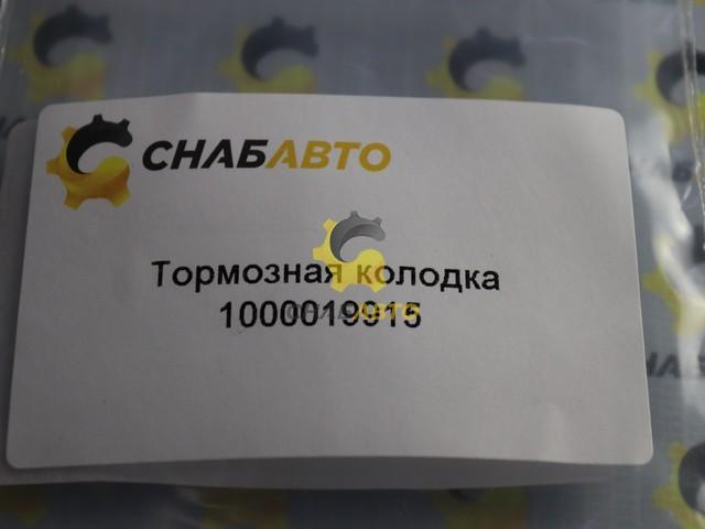 Тормозная колодка 1000019915