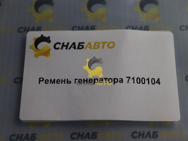 Ремень генератора 7100104
