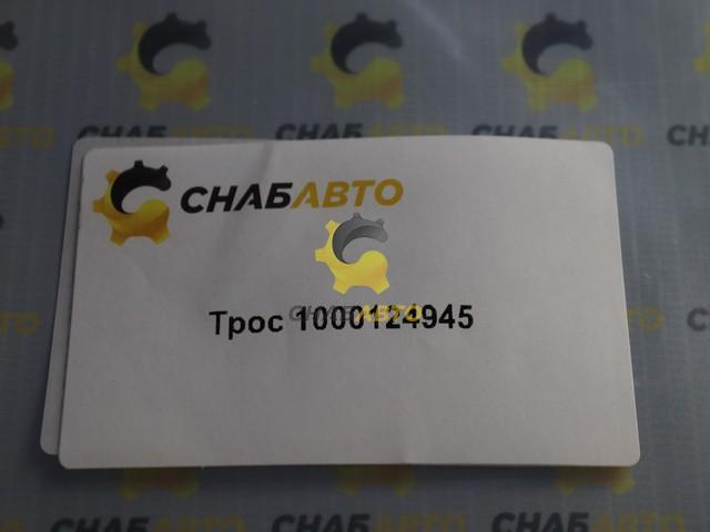 Трос 1000124945