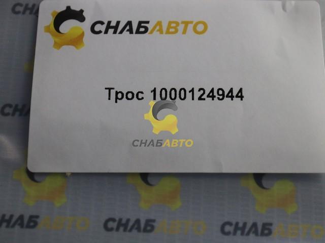 Трос 1000124944
