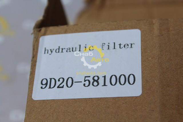 Фильтр гидравлический возвратный 9D20-581000