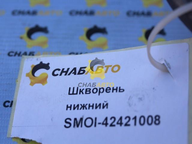 Шкворень SMOI-42421008
