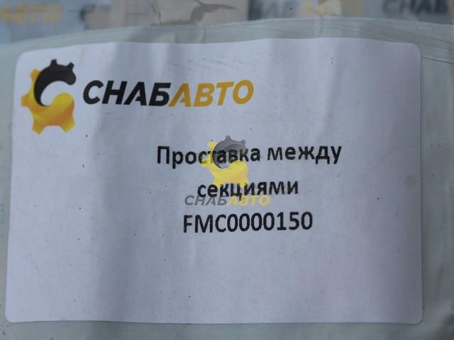 Проставка между секциями FMC0000150