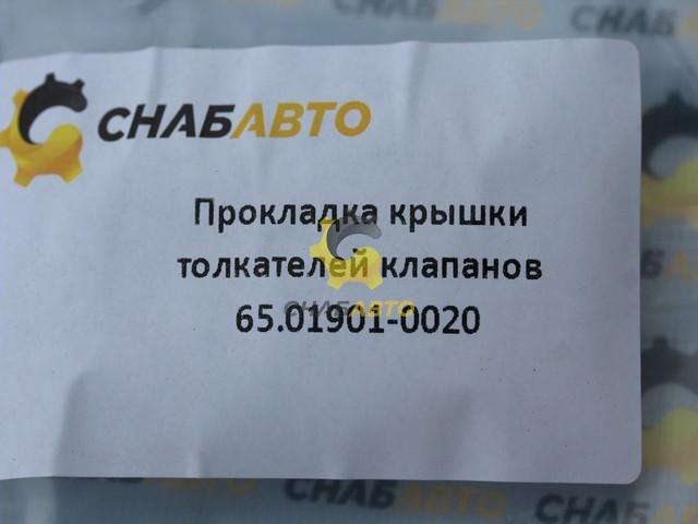 Прокладка крышки толкателей клапанов 65.01901-0020