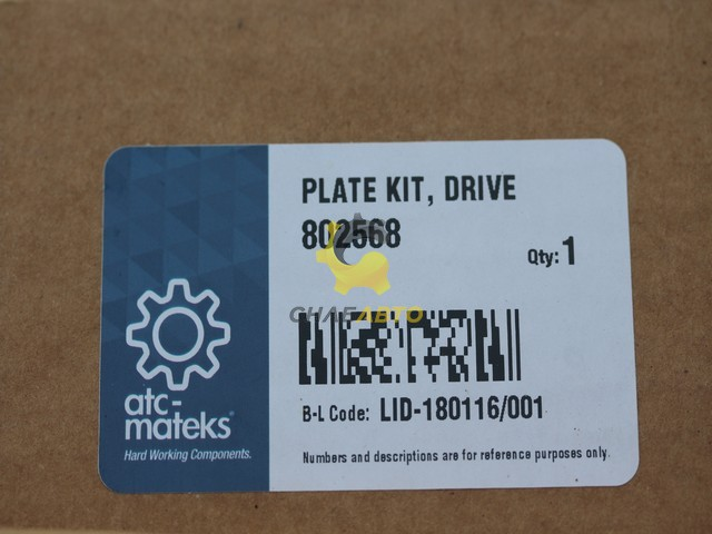 Комплект пластин 802568