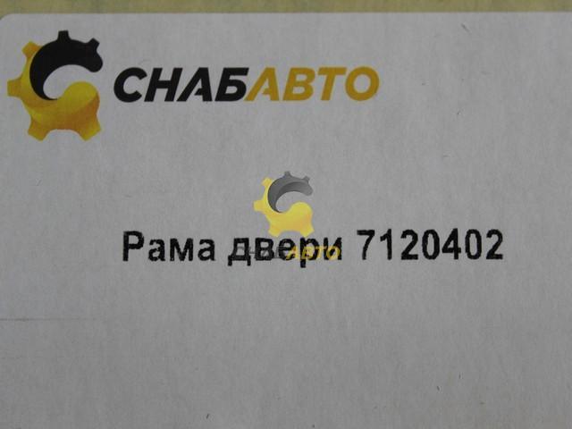 Рама двери 7120402