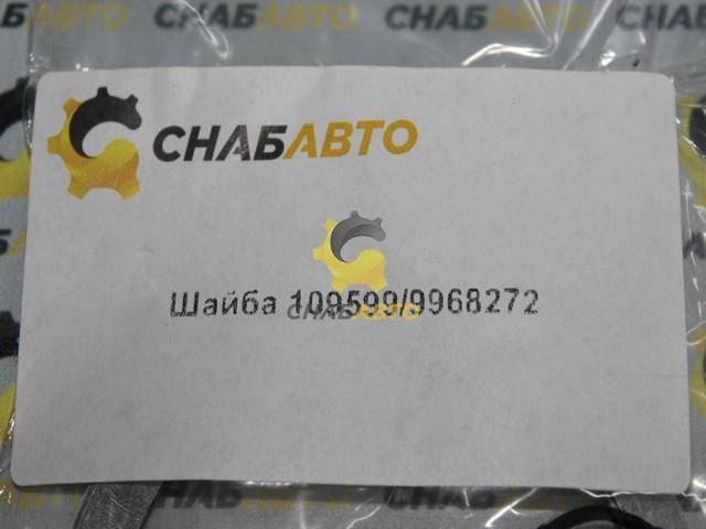 Шайба 109599