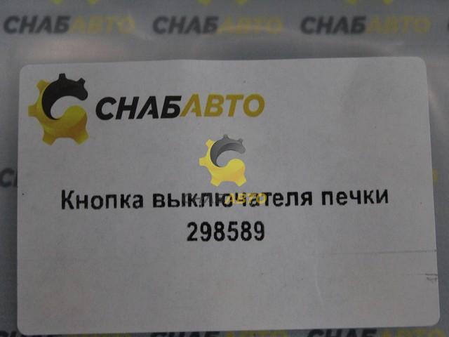 Кнопка выключателя печки 298589