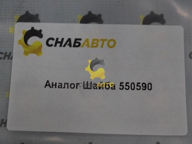 Шайба 550590
