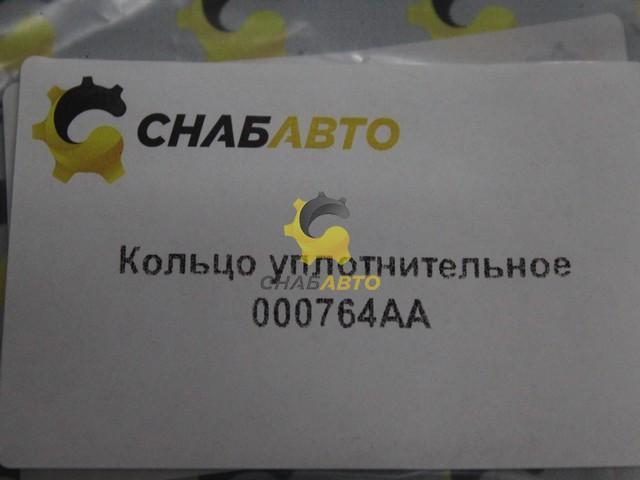 Кольцо уплотнительное 000764AA