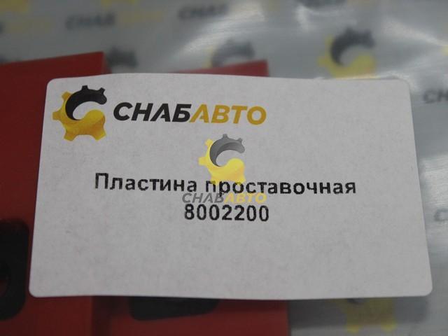 Пластина проставочная 8002200