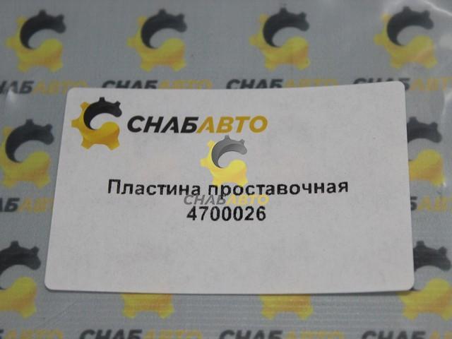 Пластина проставочная 4700026
