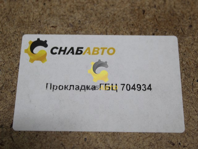 Прокладка ГБЦ 704934