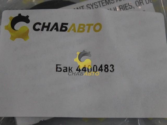 Бак 4400483