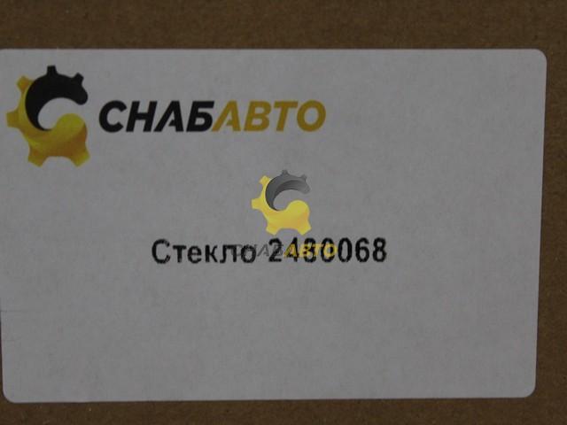 Стекло 2480068