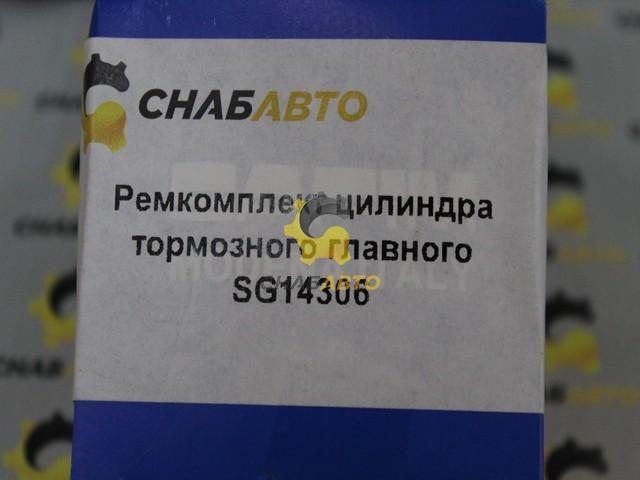 Ремкомплект цилиндра тормозного главного SG14306