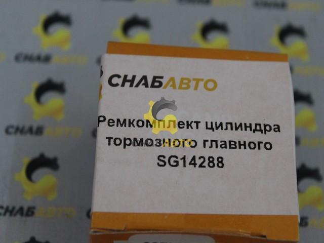 Ремкомплект цилиндра тормозного главного SG14288