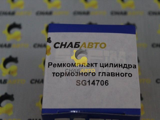 Ремкомплект цилиндра тормозного главного SG14706