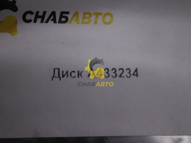 Диск A433234