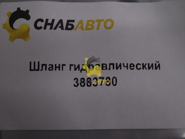 Шланг гидравлический 3883780