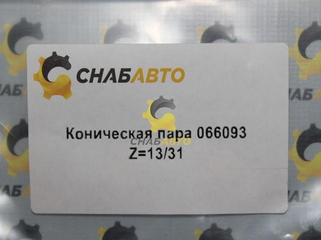 Коническая пара 066093