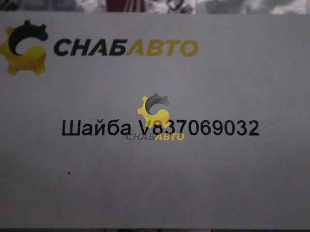Шайба V837069032