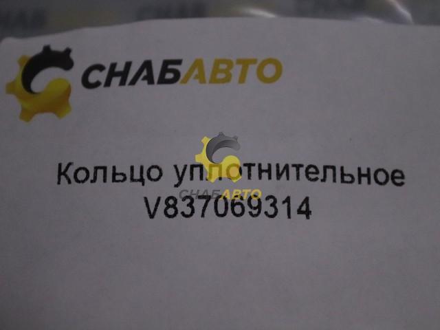 Кольцо уплотнительное V837069314