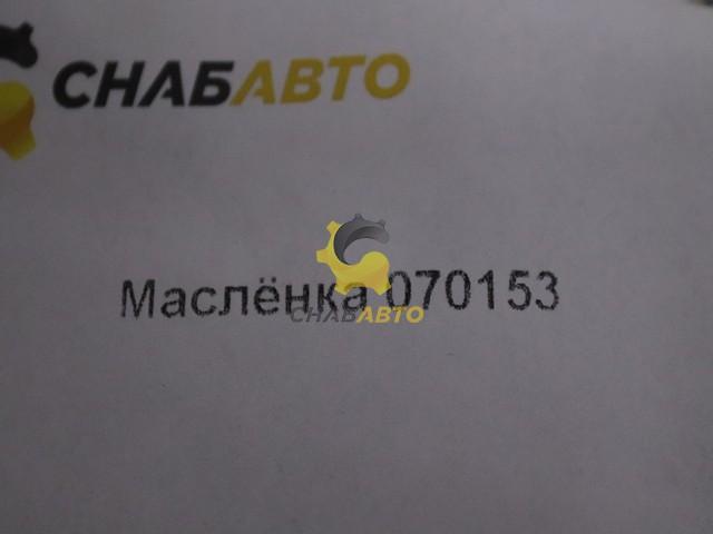Маслёнка 070153