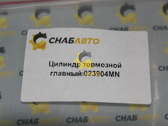 Цилиндр тормозной главный 023904MN
