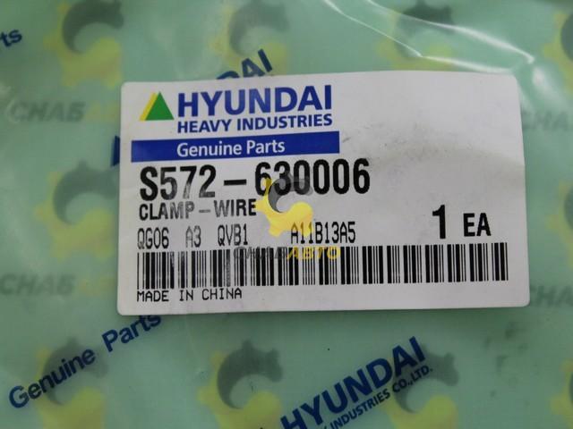 Хомут S572-630006