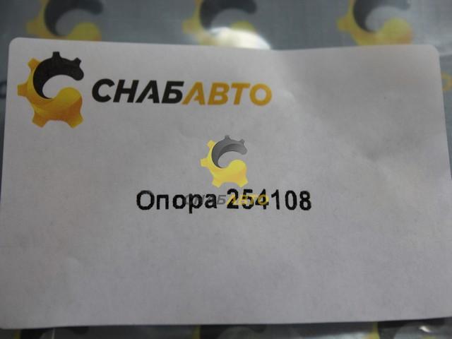 Опора 254108