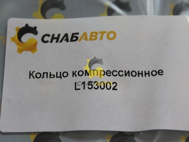 Кольцо компрессионное L153002