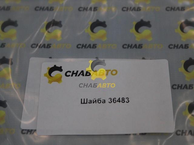 Шайба 36483
