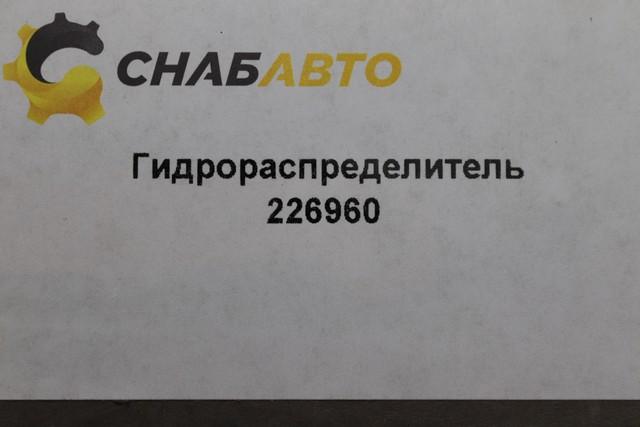 Гидрораспределитель