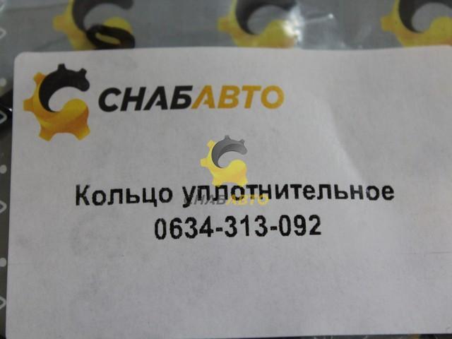 Кольцо уплотнительное 0634-313-092