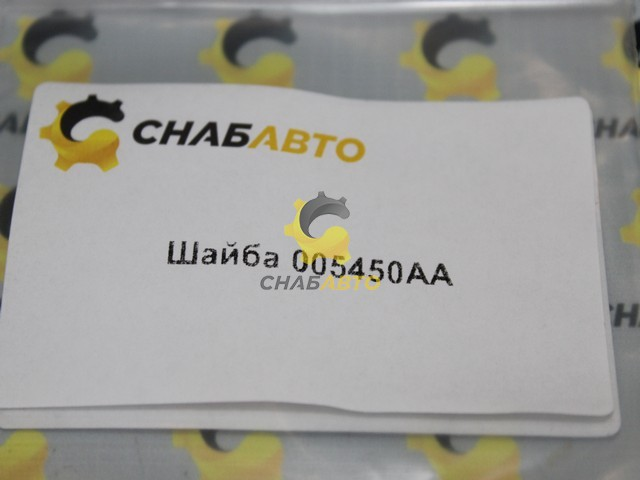 Шайба 005450AA
