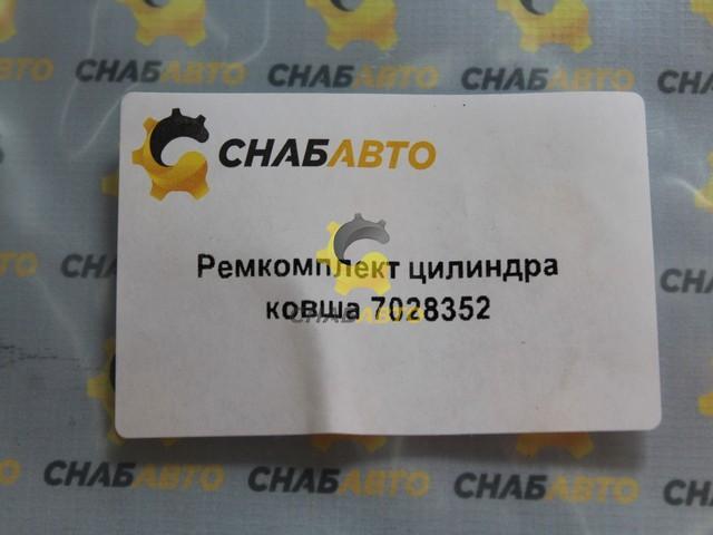 Ремкомплект цилиндра ковша 7028352
