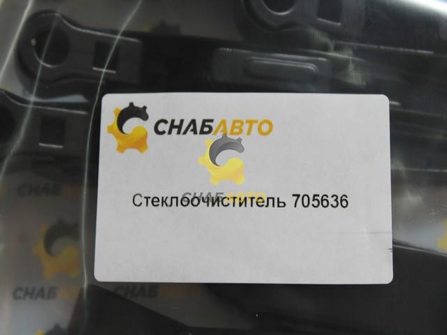 Стеклоочиститель 705636
