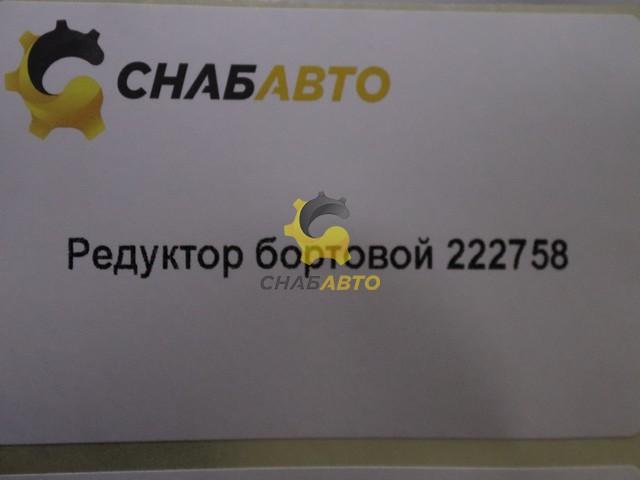 Редуктор угловой 222758
