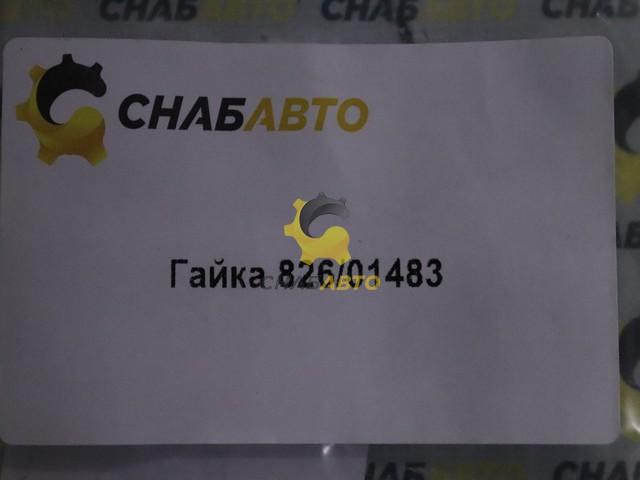 Гайка 826/01483