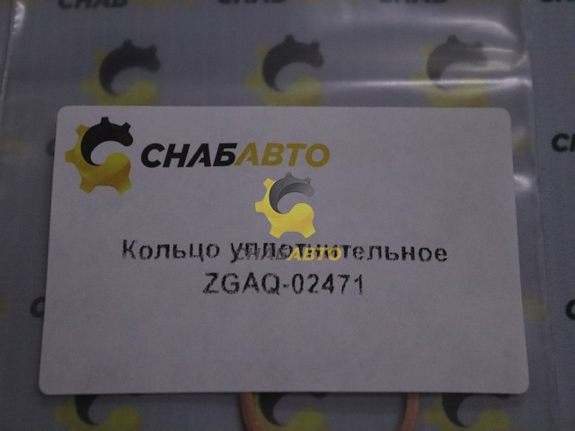 Кольцо уплотнительное ZGAQ-02471