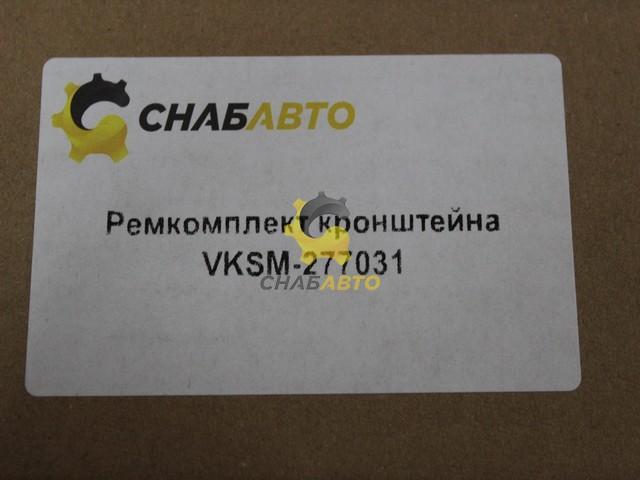 Ремкомплект кронштейна VKSM-277031