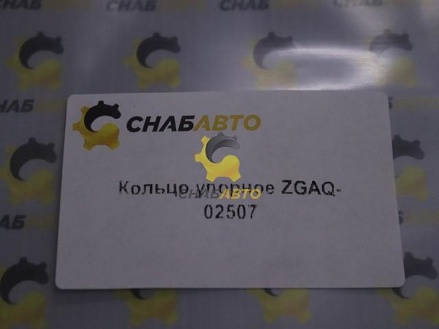 Кольцо упорное ZGAQ-02507