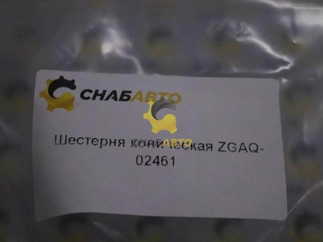 Шестерня коническая ZGAQ-02461