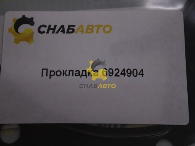 Прокладка 6924904